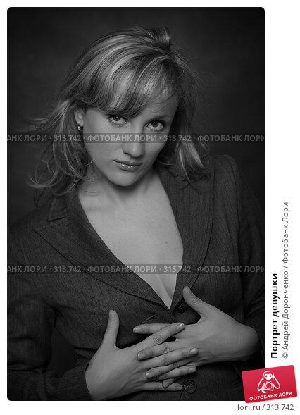 Купить «Портрет девушки», фото № 313742, снято 26 апреля 2018 г. (c) Андрей Доронченко / Фотобанк Лори