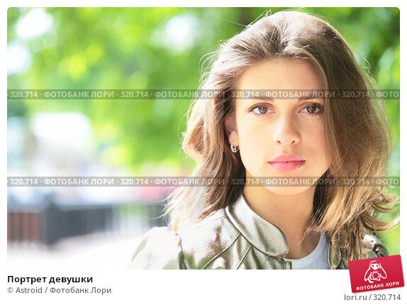 Купить «Портрет девушки», фото № 320714, снято 8 июня 2008 г. (c) Astroid / Фотобанк Лори
