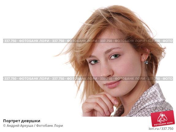 Портрет девушки, фото № 337750, снято 25 июня 2008 г. (c) Андрей Аркуша / Фотобанк Лори