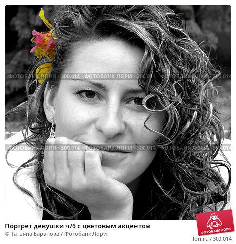 Портрет девушки ч/б с цветовым акцентом, фото № 300014, снято 7 июня 2006 г. (c) Татьяна Баранова / Фотобанк Лори