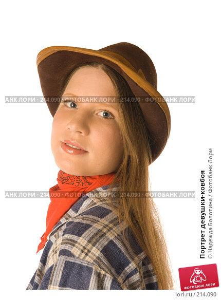 Портрет девушки-ковбоя, фото № 214090, снято 12 февраля 2008 г. (c) Надежда Болотина / Фотобанк Лори