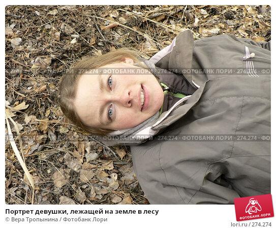 Портрет девушки, лежащей на земле в лесу, фото № 274274, снято 24 мая 2017 г. (c) Вера Тропынина / Фотобанк Лори