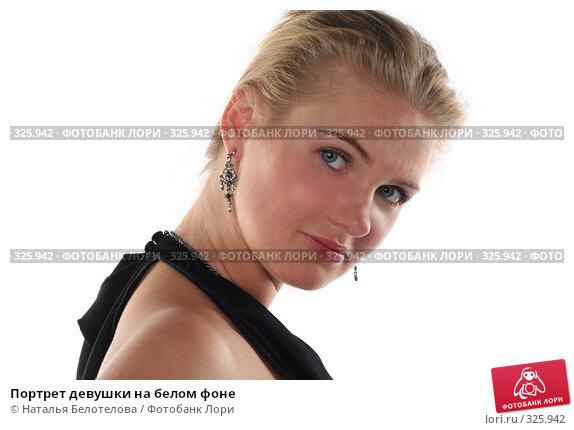 Портрет девушки на белом фоне, фото № 325942, снято 1 июня 2008 г. (c) Наталья Белотелова / Фотобанк Лори