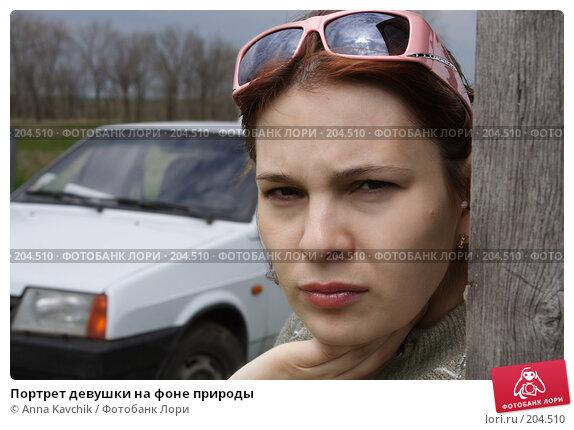Портрет девушки на фоне природы, фото № 204510, снято 12 мая 2007 г. (c) Anna Kavchik / Фотобанк Лори