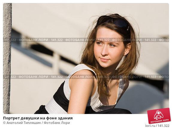 Портрет девушки на фоне здания, фото № 141322, снято 10 июля 2007 г. (c) Анатолий Типляшин / Фотобанк Лори