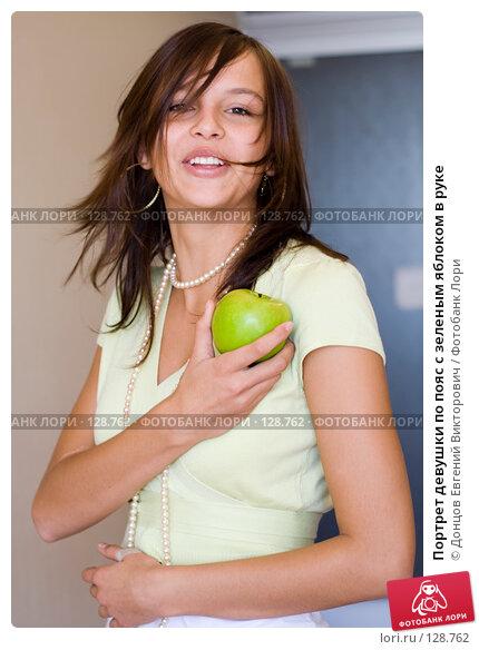 Портрет девушки по пояс с зеленым яблоком в руке, фото № 128762, снято 21 сентября 2007 г. (c) Донцов Евгений Викторович / Фотобанк Лори