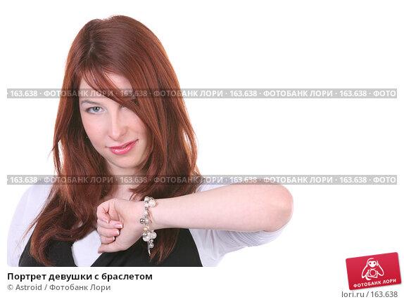 Купить «Портрет девушки с браслетом», фото № 163638, снято 22 декабря 2007 г. (c) Astroid / Фотобанк Лори