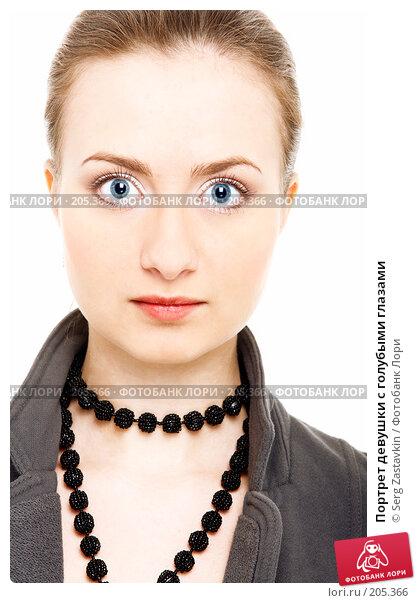 Портрет девушки с голубыми глазами, фото № 205366, снято 2 февраля 2008 г. (c) Serg Zastavkin / Фотобанк Лори