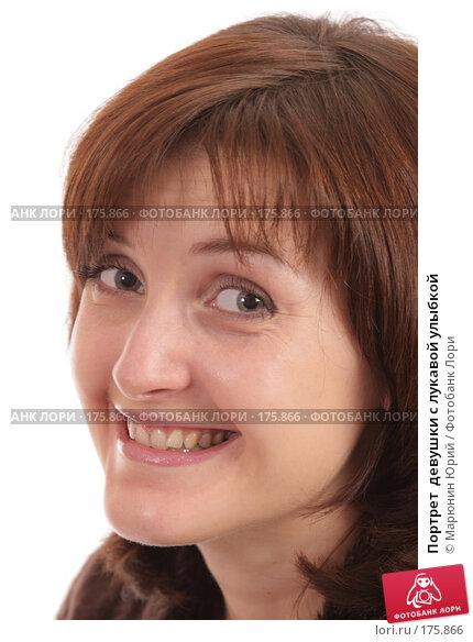 Портрет  девушки с лукавой улыбкой, фото № 175866, снято 20 декабря 2007 г. (c) Марюнин Юрий / Фотобанк Лори