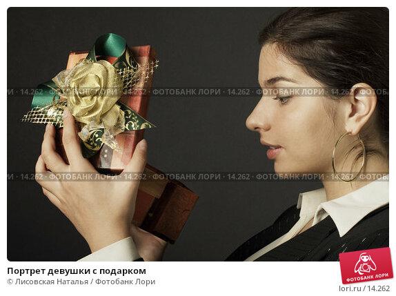 Портрет девушки с подарком, фото № 14262, снято 6 декабря 2006 г. (c) Лисовская Наталья / Фотобанк Лори