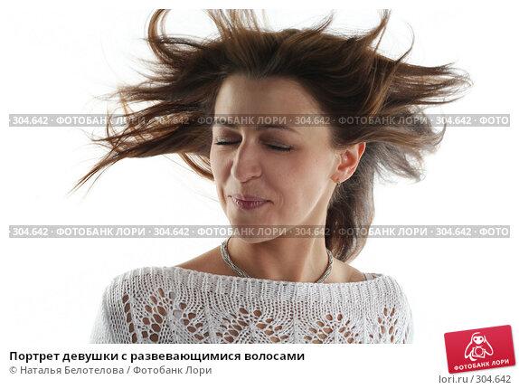 Портрет девушки с развевающимися волосами, фото № 304642, снято 31 мая 2008 г. (c) Наталья Белотелова / Фотобанк Лори