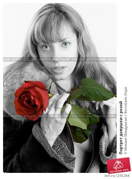 Портрет девушки с розой, фото № 210254, снято 19 февраля 2008 г. (c) Михаил Мандрыгин / Фотобанк Лори