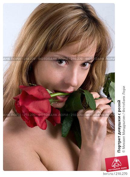 Портрет девушки с розой, фото № 210270, снято 19 февраля 2008 г. (c) Михаил Мандрыгин / Фотобанк Лори