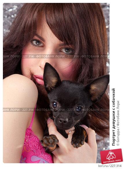 Портрет девушки с собачкой, фото № 227314, снято 4 мая 2007 г. (c) Goruppa / Фотобанк Лори