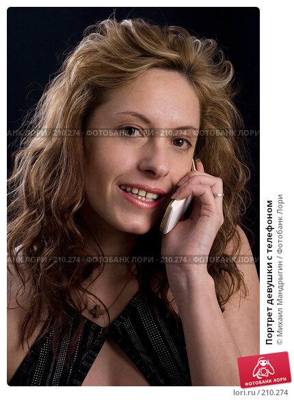 Портрет девушки с телефоном, фото № 210274, снято 12 февраля 2008 г. (c) Михаил Мандрыгин / Фотобанк Лори