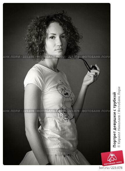 Портрет девушки с трубкой, фото № 223078, снято 14 июля 2007 г. (c) Кирилл Николаев / Фотобанк Лори