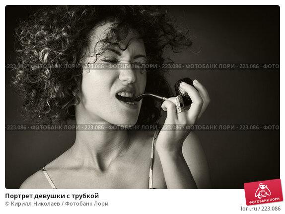 Портрет девушки с трубкой, фото № 223086, снято 14 июля 2007 г. (c) Кирилл Николаев / Фотобанк Лори