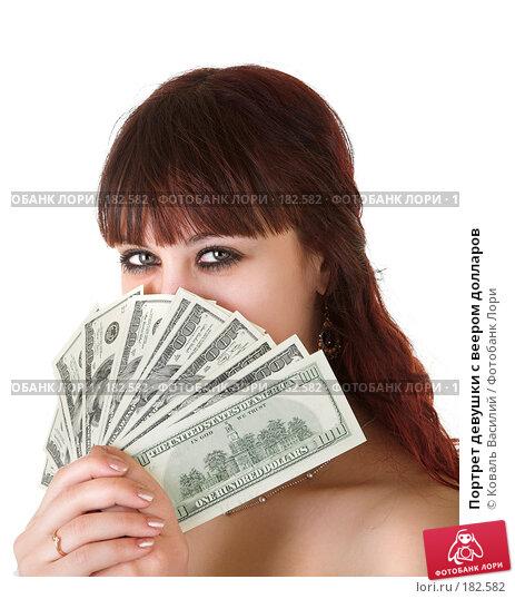 Портрет девушки с веером долларов, фото № 182582, снято 8 декабря 2006 г. (c) Коваль Василий / Фотобанк Лори