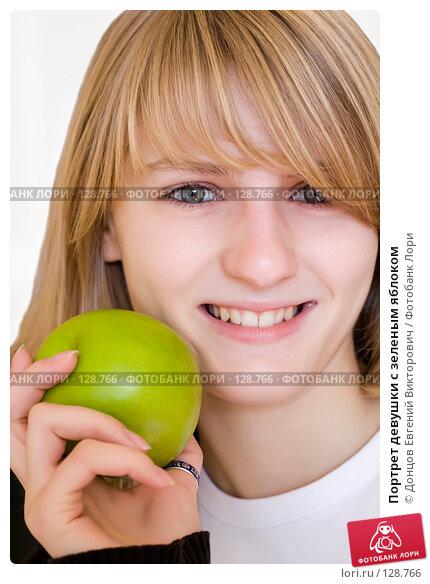 Купить «Портрет девушки с зеленым яблоком», фото № 128766, снято 21 сентября 2007 г. (c) Донцов Евгений Викторович / Фотобанк Лори