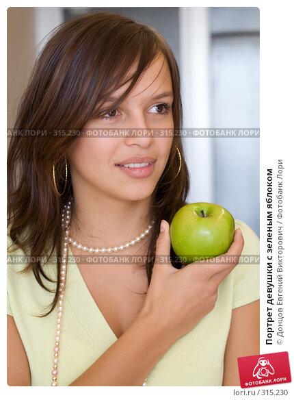 Портрет девушки с зеленым яблоком, фото № 315230, снято 21 сентября 2007 г. (c) Донцов Евгений Викторович / Фотобанк Лори