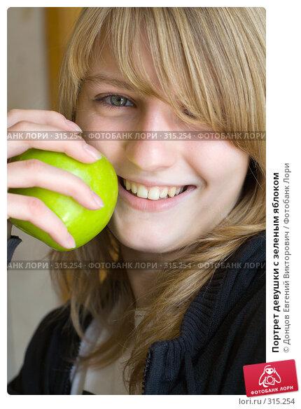Портрет девушки с зеленым яблоком, фото № 315254, снято 21 сентября 2007 г. (c) Донцов Евгений Викторович / Фотобанк Лори