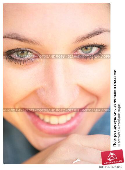 Портрет девушки с зелеными глазами, фото № 325042, снято 7 июня 2008 г. (c) Astroid / Фотобанк Лори