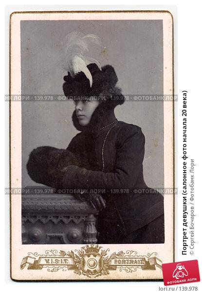Портрет девушки (салонное фото начала 20 века), фото № 139978, снято 1 марта 2017 г. (c) Сергей Бочаров / Фотобанк Лори