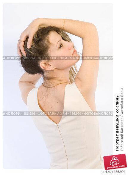 Портрет девушки  со спины, фото № 186994, снято 4 января 2008 г. (c) Евгений Батраков / Фотобанк Лори