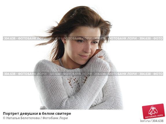 Портрет девушки в белом свитере, фото № 304638, снято 31 мая 2008 г. (c) Наталья Белотелова / Фотобанк Лори