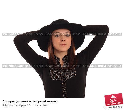 Купить «Портрет девушки в черной шляпе», фото № 186398, снято 20 января 2008 г. (c) Марюнин Юрий / Фотобанк Лори