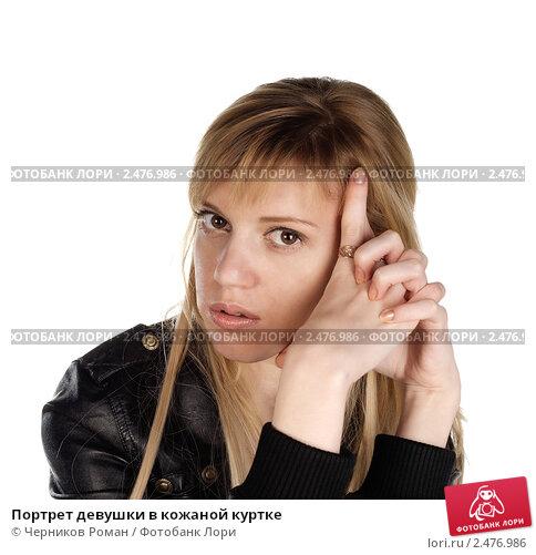 Купить «Портрет девушки в кожаной куртке», фото № 2476986, снято 7 марта 2011 г. (c) Черников Роман / Фотобанк Лори