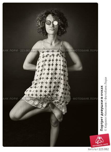 Портрет девушки в очках, фото № 223082, снято 14 июля 2007 г. (c) Кирилл Николаев / Фотобанк Лори