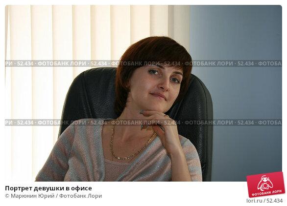 Портрет девушки в офисе, фото № 52434, снято 17 мая 2007 г. (c) Марюнин Юрий / Фотобанк Лори