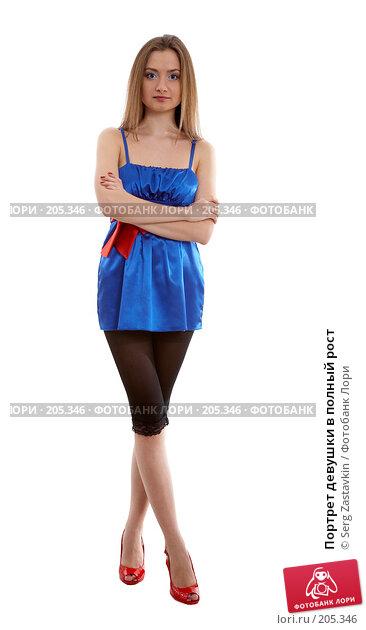 Купить «Портрет девушки в полный рост», фото № 205346, снято 2 февраля 2008 г. (c) Serg Zastavkin / Фотобанк Лори