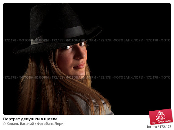 Портрет девушки в шляпе, фото № 172178, снято 28 октября 2007 г. (c) Коваль Василий / Фотобанк Лори