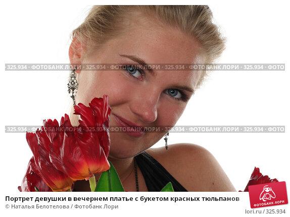 Портрет девушки в вечернем платье с букетом красных тюльпанов, фото № 325934, снято 1 июня 2008 г. (c) Наталья Белотелова / Фотобанк Лори