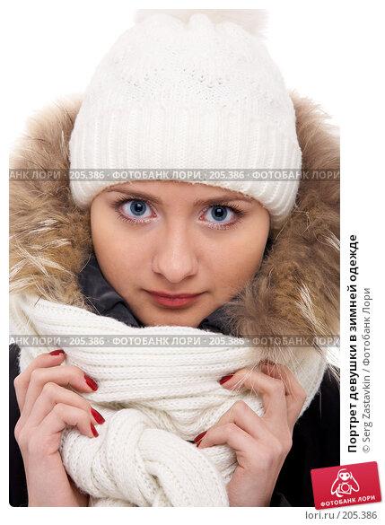 Портрет девушки в зимней одежде, фото № 205386, снято 2 февраля 2008 г. (c) Serg Zastavkin / Фотобанк Лори