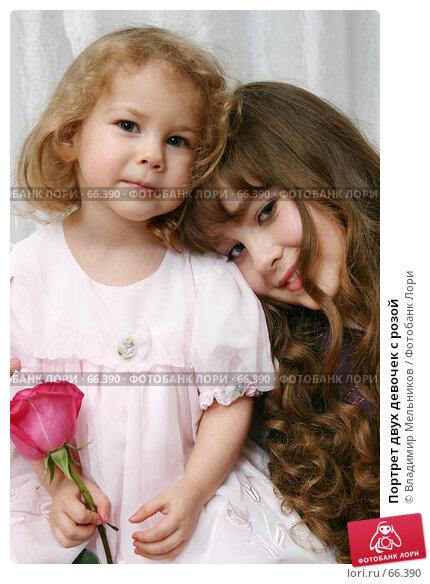 Портрет двух девочек с розой, фото № 66390, снято 24 октября 2004 г. (c) Владимир Мельников / Фотобанк Лори