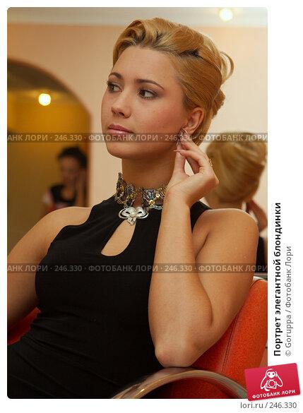 Портрет элегантной блондинки, фото № 246330, снято 2 апреля 2007 г. (c) Goruppa / Фотобанк Лори