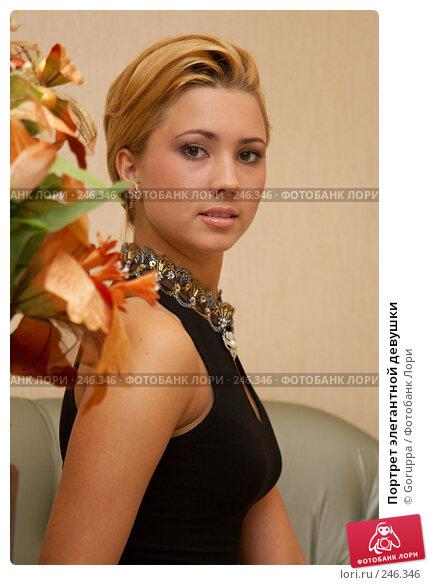Купить «Портрет элегантной девушки», фото № 246346, снято 2 апреля 2007 г. (c) Goruppa / Фотобанк Лори