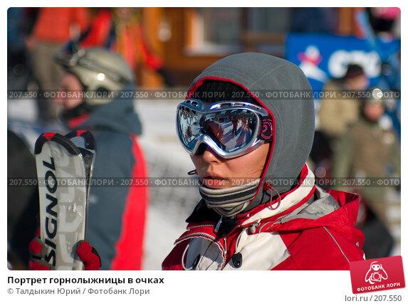Купить «Портрет горнолыжницы в очках», фото № 207550, снято 9 февраля 2008 г. (c) Талдыкин Юрий / Фотобанк Лори