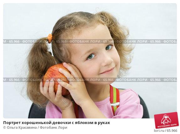 Портрет хорошенькой девочки с яблоком в руках, фото № 65966, снято 28 июля 2007 г. (c) Ольга Красавина / Фотобанк Лори