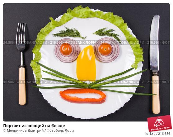 Купить «Портрет из овощей на блюде», фото № 216586, снято 26 февраля 2008 г. (c) Мельников Дмитрий / Фотобанк Лори