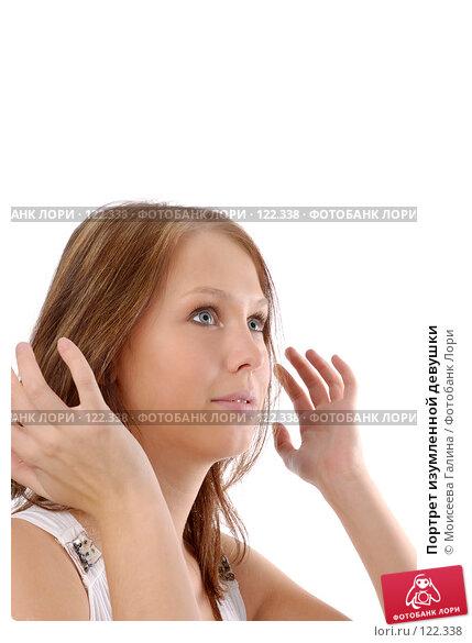 Портрет изумленной девушки, фото № 122338, снято 28 октября 2007 г. (c) Моисеева Галина / Фотобанк Лори