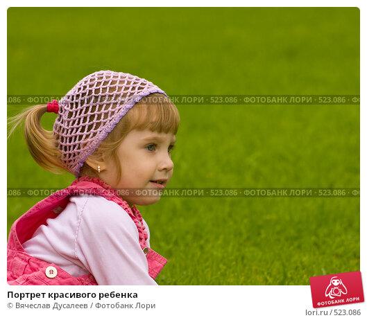 Портрет красивого ребенка. Стоковое фото, фотограф Вячеслав Дусалеев / Фотобанк Лори