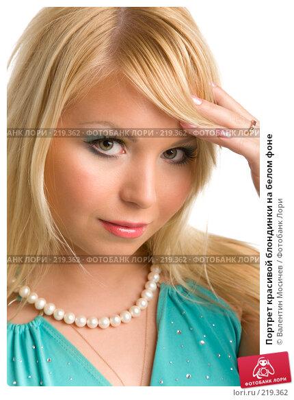 Портрет красивой блондинки на белом фоне, фото № 219362, снято 25 февраля 2008 г. (c) Валентин Мосичев / Фотобанк Лори