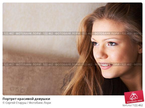 Портрет красивой девушки, фото № 122462, снято 29 октября 2006 г. (c) Сергей Старуш / Фотобанк Лори