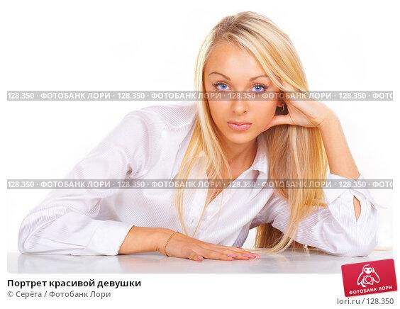 Портрет красивой девушки, фото № 128350, снято 3 ноября 2006 г. (c) Серёга / Фотобанк Лори