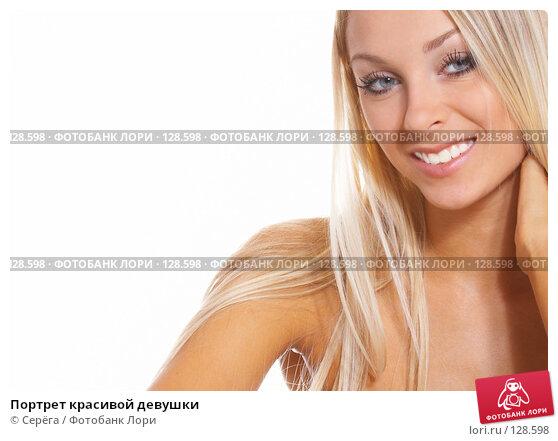 Портрет красивой девушки, фото № 128598, снято 27 сентября 2007 г. (c) Серёга / Фотобанк Лори