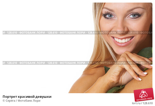 Портрет красивой девушки, фото № 128610, снято 27 сентября 2007 г. (c) Серёга / Фотобанк Лори